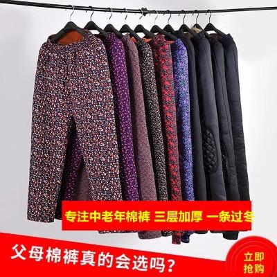 【200斤可穿】中老年三层加厚高腰冬季老年人大码保暖裤女棉裤