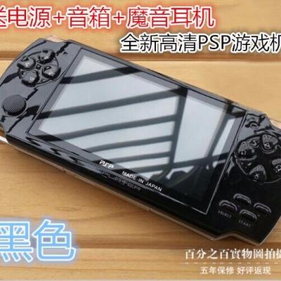 【买一送二十四】全新超薄5寸PSP3000游戏机MP4/MP3播放器 高清街