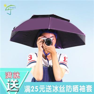 征服包邮帽伞钓鱼伞防紫外线伞帽双层伞帽防风头戴伞伞帽防晒垂钓