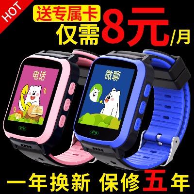 儿童电话手表gps定位小学生智能通话男孩女孩防丢防水触屏版