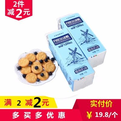 丹尼尔植脂奶油淡奶油蛋糕烘焙裱花原料鲜动物性易打发稳定1L免邮