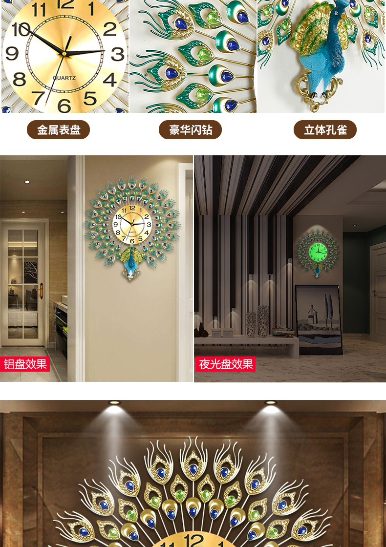 孔雀钟表挂钟客厅创意挂表表现代时钟钟欧式简约静音卧室石英钟