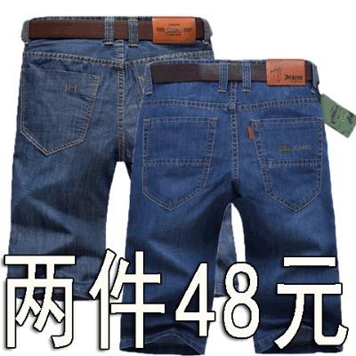 【两件装】薄款牛仔短裤男直筒马裤夏季中裤男士宽松休闲五分裤男