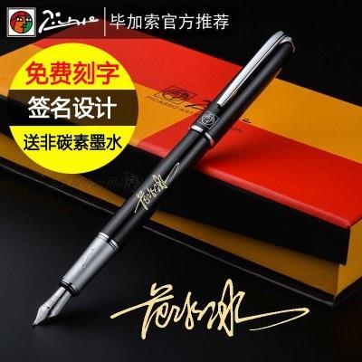 免费刻字毕加索钢笔礼盒装弯尖美工练字书法笔学生商务办公财务笔