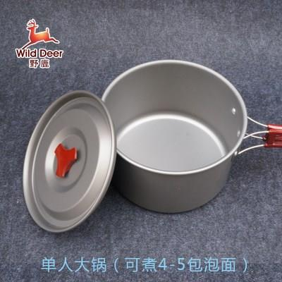 大号锅户外装备单人套锅铝合金氧化锅具野外用品炊具单锅 大号