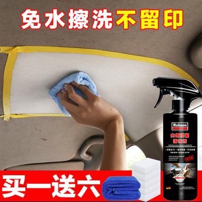 汽车内饰清洗剂顶棚内部室内绒布织物真皮座椅去污多功能强力清洁