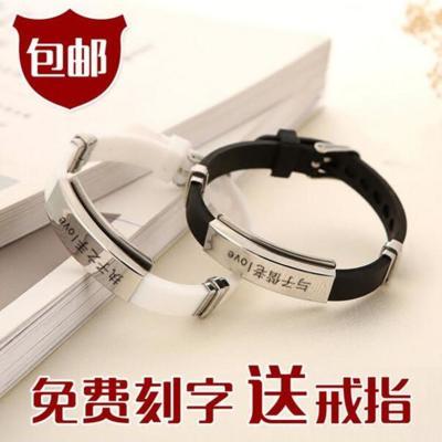 男女学生闺蜜情侣手链一对免费刻字励志运动硅胶手环饰品钛钢首饰